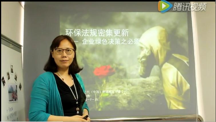彭小燕:环保法规密集更新——企业高层需要知道