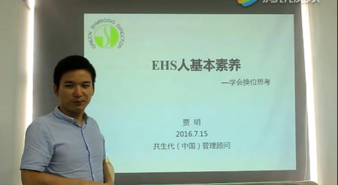 贾明:EHS人的基本素养——换位思考