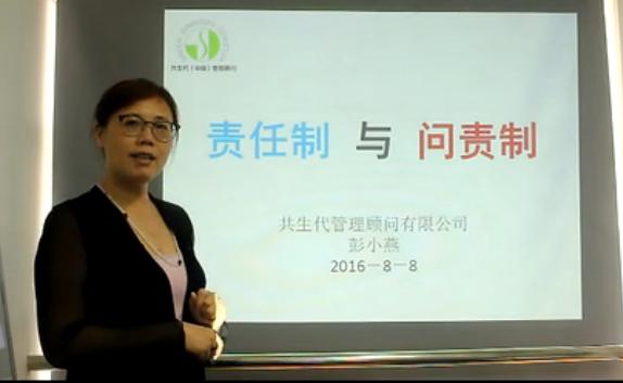 彭小燕:责任制与问责制