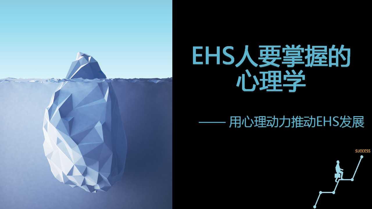 彭小燕:EHS人要掌握的心理学