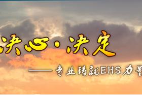 决心·决定——专业铸就EHS力量——第十一届EHS法律法规年度峰会
