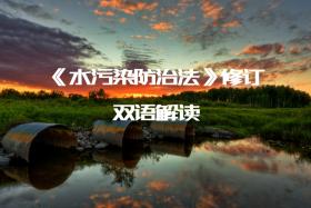 8月EHS双语法规:《水污染防治法》修订解读