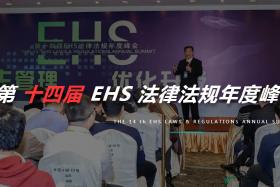 自主管理,优化升级——第十四届EHS法律法规年度峰会