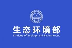 生态环境部公布7月中下旬全国空气质量预报会商结果全国大部地区扩散条件总体较好