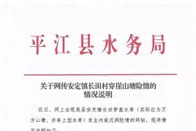 湖南一水库被曝发生险情 官方:施工基础处理不到位